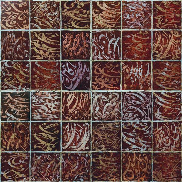 هنر خوشنویسی محفل خوشنویسی محمد مظهری کولاژ، ۴ لت ۶۰×۶۰، ورق فلزات و اکریلیک روی مقوا، پرس شده روی تخته شاسی ۸ میل