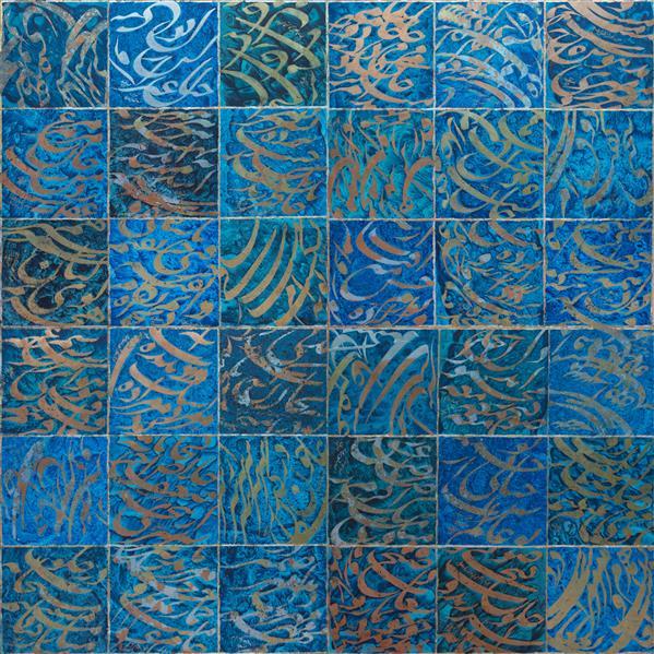 هنر خوشنویسی محفل خوشنویسی محمد مظهری (فروخته شد)کولاژ، ۴لت ۶۰×۶۰، ترکیبی از ورق فلزات و اکریلیک روی مقوا، پرس شده روی تخته شاسی ۸ میل