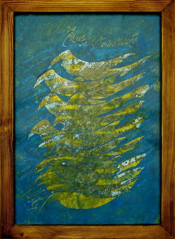 هنر خوشنویسی محفل خوشنویسی محمد مظهری (فروخته شد) باز آن شه روحانی می خواند به پنهانی، برمی کشدم بالا شاهانه ازین پستم. (#مولوی) ۳۵×۵۰