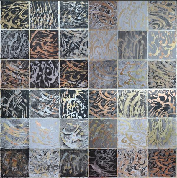 هنر خوشنویسی محفل خوشنویسی محمد مظهری این اثر از ۴قطعه ۶۰×۶۰ تشکیل شده است. که هر مربع از پرس ۹قطعه ۲۰×۲۰ بر روی یک تخته شاسی تشکیل شده است. در قطعات این کولاژ از تکنیک های مختلف(اکریلیک، ورق فلزات، مرکب) استفاده شده است. در چیدمان تابلوها هیچ محدودیتی از نظر جهت و یا ترکیب وجود ندارد. این اثر قابلیت سفارش در هر تعدادی را دارد