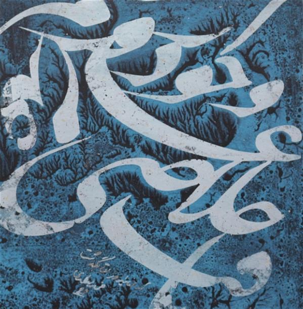 هنر خوشنویسی محفل خوشنویسی محمد مظهری بخشی از کولاژ، از وجود و عدم خلاصی یافت، از فنا نیز وز بقا بگذشت...