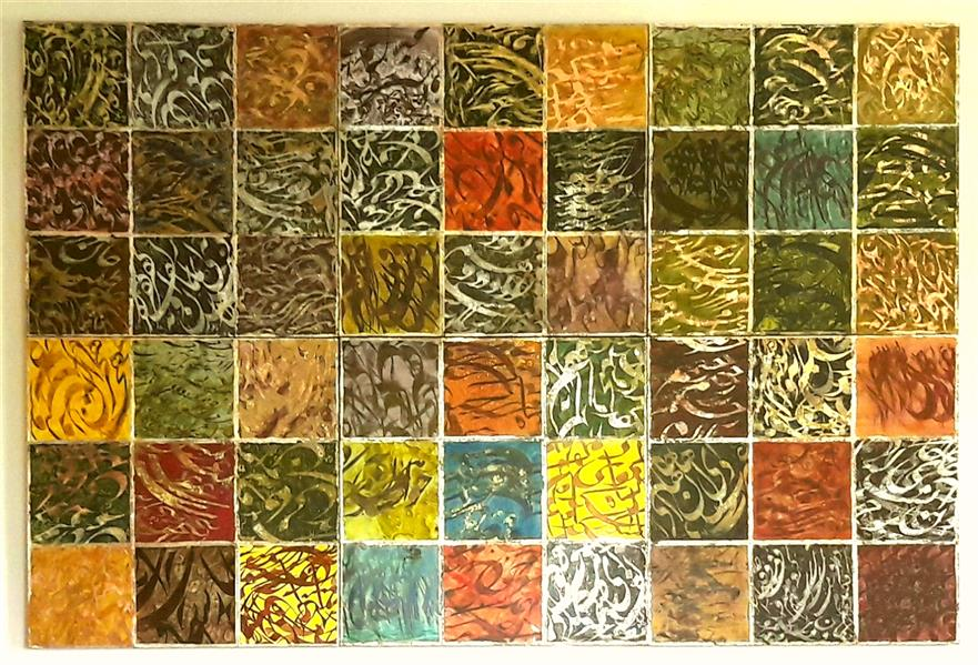 هنر خوشنویسی محفل خوشنویسی محمد مظهری (۱۲۰×۱۸۰) این اثر از ۶قطعه ۶۰×۶۰ تشکیل شده است. که هر مربع از پرس ۹قطعه ۲۰×۲۰ بر روی یک بوم شاسی(غیر قابل رول شدن از جنس کلاف چوبی و صفحه پلکسی) تشکیل شده است. در قطعات این کولاژ از تکنیک های مختلف(اکریلیک، ورق فلزات، مرکب) استفاده شده است. در چیدمان تابلوها هیچ محدودیتی از نظر جهت و یا ترکیب وجود ندارد. این اثر قابلیت سفارش در هر تعدادی را دارد... درین اثر از اشعار: مولوی، حافظ، سعدی، باباطاهر، شاه نعمت الله، نظامی، فخرالدین اسعد گرگانی،خاقانی و عطار نیشابوری استفاده شده است