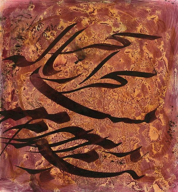 هنر خوشنویسی محفل خوشنویسی محمد مظهری گر زند ور نوازدم چون نی بجز از ناله نیست تدبیرم قلم ۱.۵ سانتیمتری (پرس شده روی تخته شاسی ۸ میل)