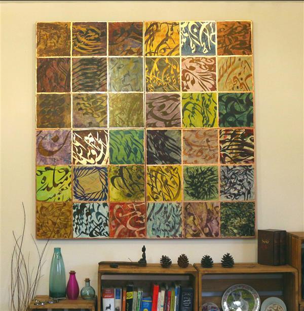 هنر خوشنویسی محفل خوشنویسی محمد مظهری (فروخته شد) این اثر از ۴قطعه ۶۰×۶۰ تشکیل شده است. که هر مربع از پِرِس ۹قطعه ۲۰×۲۰ بر روی یک بوم شاسی(غیر قابل رول شدن) تشکیل شده است. هر قطعه ۲۰×۲۰ از یک اثر مستقل بریده شده و قطعه تکراری در کل مجموعه وجود ندارد. در قطعات این کولاژ از تکنیک های مختلف(اکریلیک، ورق فلزات، مرکب) استفاده شده است. در چیدمان تابلوها هیچ محدودیتی از نظر جهت و یا ترکیب وجود ندارد. این اثر قابلیت فروش در هر تعداد را دارد...(بوم های ۶۰×۶۰ غیر تکراری) درین اثر از اشعار: مولوی، حافظ، سعدی، باباطاهر، شاه نعمت الله، نظامی و عراقی استفاده شده است.