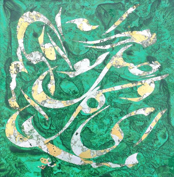 هنر خوشنویسی محفل خوشنویسی محمد مظهری مرا به وصل تو ای گل امیدواری نیست... ترکیبی از ورق فلزات و اکریلیک روی مقوا، (پرس شده روی تخته شاسی ۸ میل) قلم ۱.۵ سانتیمتری #فروخته_شد