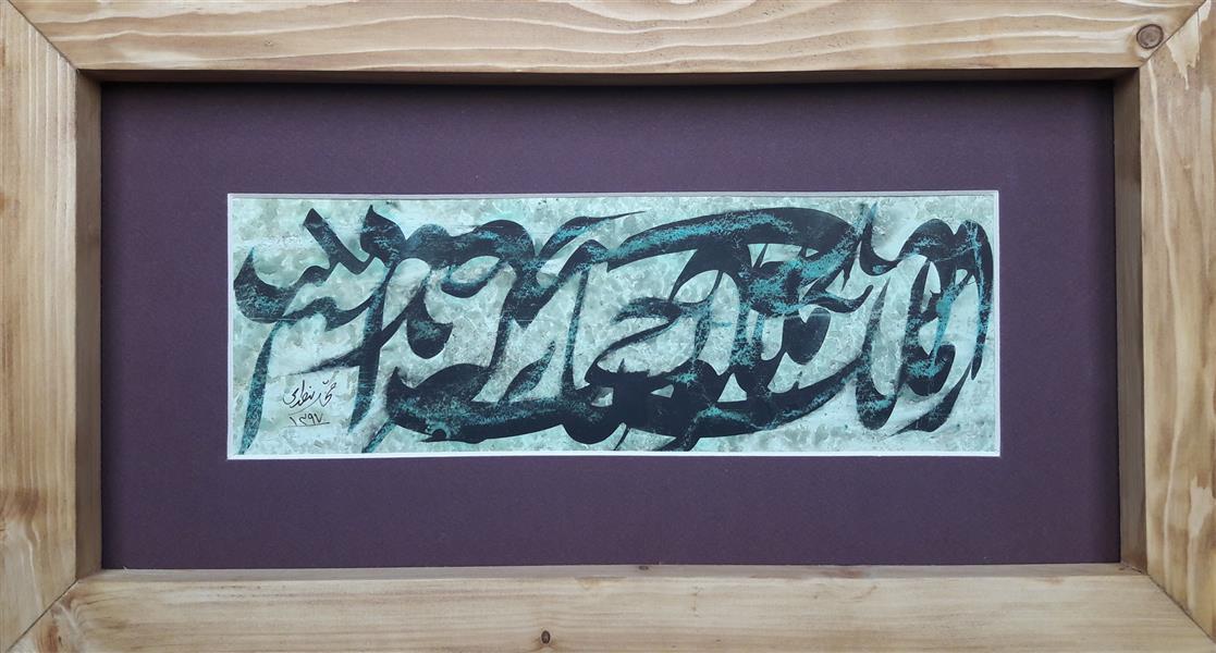 هنر خوشنویسی محفل خوشنویسی محمد مظهری (فروخته شد) ز ملک تا ملکوتش حجاب برگیرند کسی که خدمت جام جهان نما بکند (#حافظ) ۲۰×۳۹