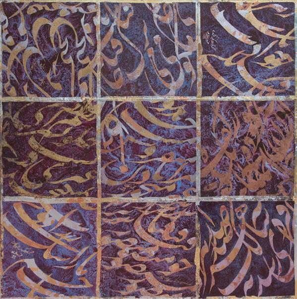 هنر خوشنویسی محفل خوشنویسی محمد مظهری کولاژ، ترکیبی از ورق فلز و اکریلیک روی مقوا، پرس شده روی تخته شاسی