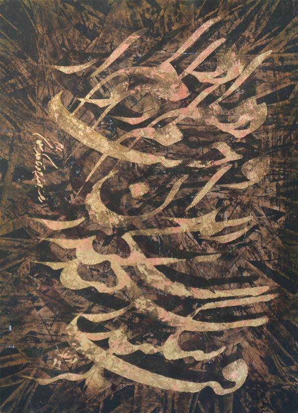 هنر خوشنویسی محفل خوشنویسی محمد مظهری دلم از وحشت زندان سکندر بگرفت، رخت بر بندم و تا ملک سلیمان بروم... (۳۵×۲۵) (قلم ۱.۵ سانت) ورق فلزات و اکریلیک روی مقوا