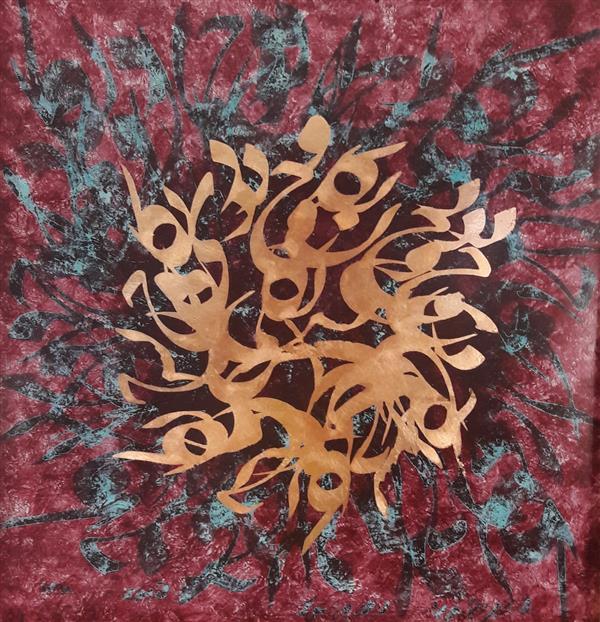 هنر خوشنویسی محفل خوشنویسی محمد مظهری (فروخته شد) چون خودی خویش به کلی بسوخت، از خودی خویش به کلی برست... (#عطار) (۴۴×۴۲) اکریلیک مرکب و ورق طلا روی مقوا