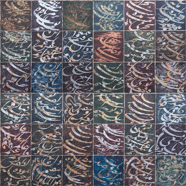 هنر خوشنویسی محفل خوشنویسی محمد مظهری (فروخته شد) کلاژ، ۴لت ۶۰×۶۰ ترکیبی از ورق فلزات و اکریلیک روی مقوا، پرس شده روی تخته شاسی ۸میل، با قابلیت چیدمان متغیر، قلم ۱.۵ سانتیمتری(#محمدمظهری)