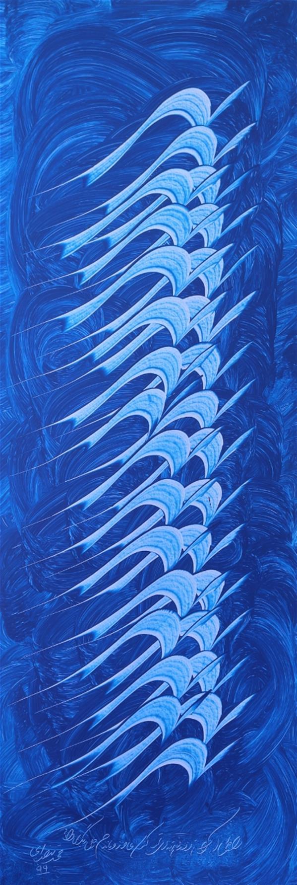 هنر خوشنویسی محفل خوشنویسی محمد مظهری به هر راهی که دانستم فرو رفتم به بوی تو، کنون عاجز فرو ماندم رهی دیگر نمیدانم...(عطار) بدون قاب رنگ روغن روی مقوا  #محمدمظهری#محمد_مظهری
