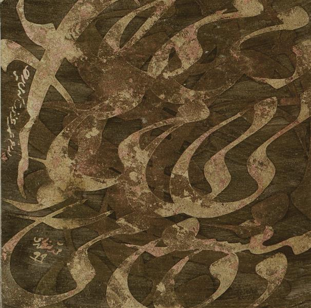 هنر خوشنویسی محفل خوشنویسی محمد مظهری (فروخته شد) دمی که بی می و معشوق می رود باد است، دریغ عمر عزیزت که می رود بر باد... قلم ۱.۵ سانتیمتری ترکیبی از ورق فلزات و اکریلیک روی مقوا، پرس شده روی تخته شاسی ۸میلیمتری. #محمدمظهری#محمد_مظهری