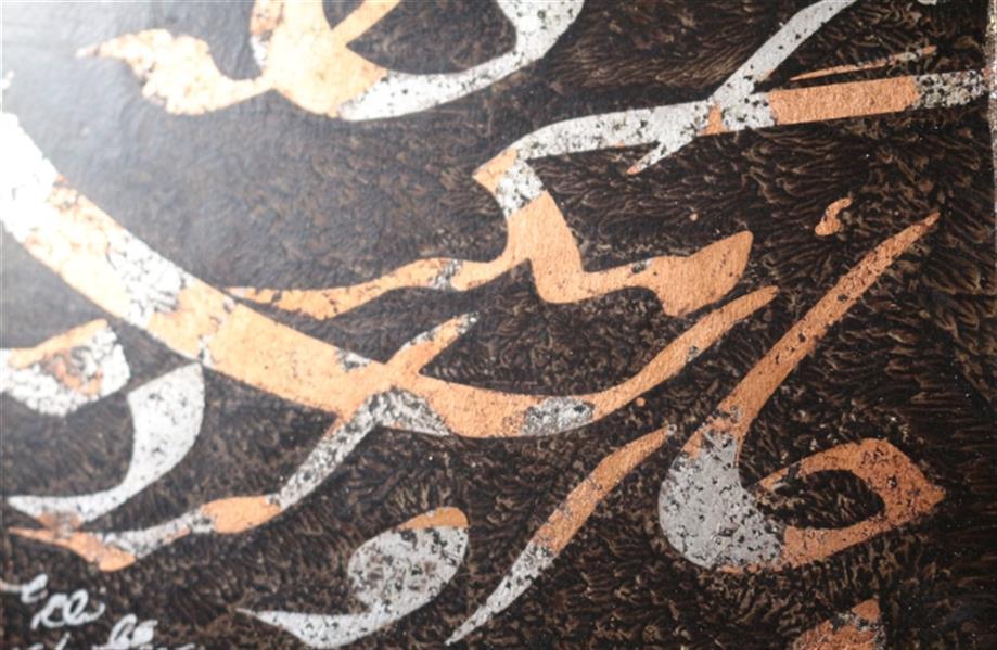 هنر خوشنویسی محفل خوشنویسی محمد مظهری بخشی از کولاژ جهت نمایش بافت اثر... به امیدی که مگر خاک در او گردم،  میل دارم که چو بادی به هوا خواهم رفت