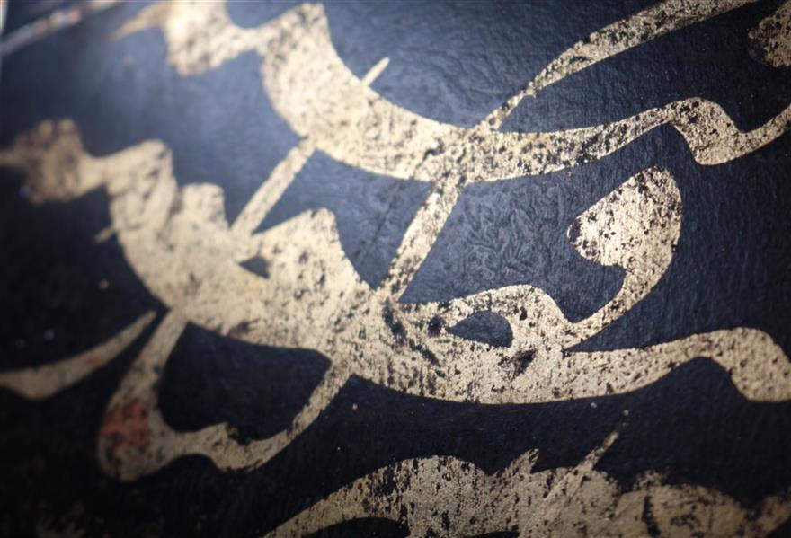 هنر خوشنویسی محفل خوشنویسی محمد مظهری صد فتنه ز هر کنار برخاست، او مست درین میانه بنشست...
