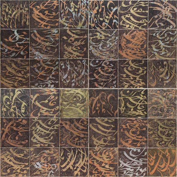 هنر خوشنویسی محفل خوشنویسی محمد مظهری کولاژ، ۴لت ۶۰×۶۰ ترکیبی از ورق فلزات و اکریلیک روی مقوا، پرس شده روی تخته شاسی ۸ میل
