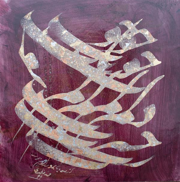 هنر خوشنویسی محفل خوشنویسی محمد مظهری خوناب دلم ز حسرت تو، از دیده ما برو روان است... ترکیبی از ورق فلزات و اکریلیک روی مقوا. پرس شده روی تخته شاسی ۸ میل
