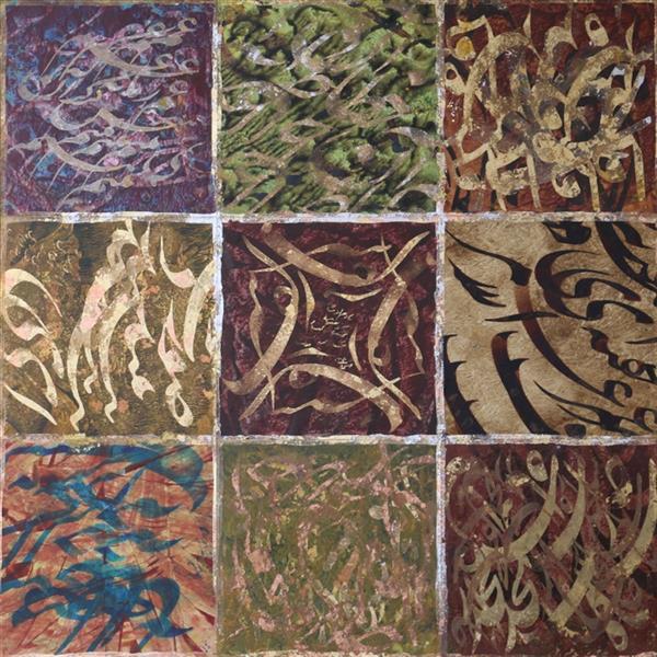 هنر خوشنویسی محفل خوشنویسی محمد مظهری این اثر از پرس ۹قطعه ۲۰×۲۰ بر روی یک بوم شاسی(غیر قابل رول شدن از جنس کلاف چوبی و صفحه پلکسی) تشکیل شده است. در قطعات این کولاژ از تکنیک های مختلف(اکریلیک، ورق فلزات، مرکب) استفاده شده است.