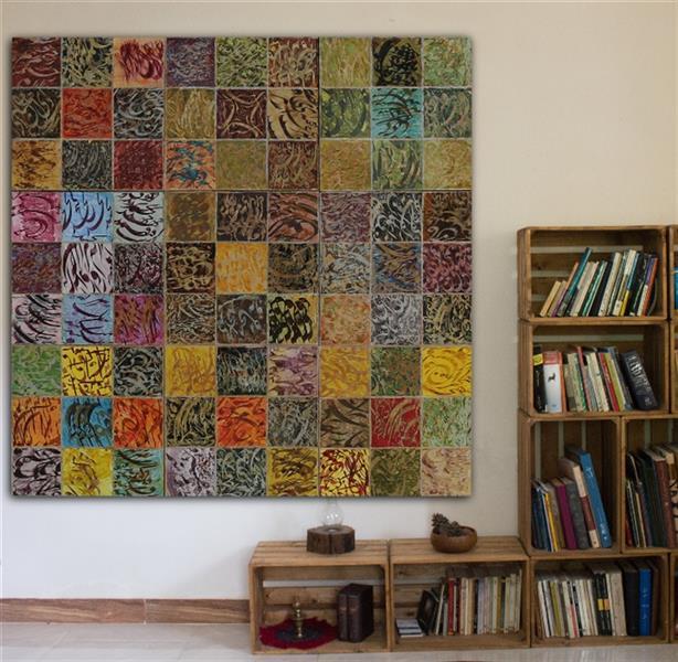 هنر خوشنویسی محفل خوشنویسی محمد مظهری (فروخته شد) این اثر از ۹قطعه ۶۰×۶۰ تشکیل شده است. که هر مربع از پرس ۹قطعه ۲۰×۲۰ بر روی یک بوم شاسی(غیر قابل رول شدن از جنس کلاف چوبی و صفحه پلکسی) تشکیل شده است. در قطعات این کولاژ از تکنیک های مختلف(اکریلیک، ورق فلزات، مرکب) استفاده شده است. در چیدمان تابلوها هیچ محدودیتی از نظر جهت و یا ترکیب وجود ندارد. این اثر قابلیت سفارش در هر تعدادی را دارد... درین اثر از اشعار: مولوی، حافظ، سعدی، باباطاهر، شاه نعمت الله، نظامی، فخرالدین اسعد گرگانی،خاقانی و عطار نیشابوری استفاده شده است