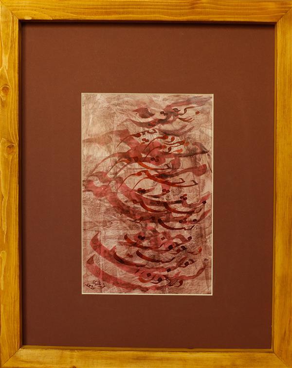 هنر خوشنویسی محفل خوشنویسی محمد مظهری ز گریه مردم چشمم نشسته در خون است (حافظ) ۵۰×۴۰ (فروخته شده جهت کمک به سیل زدگان) مرکب و اکریلیک