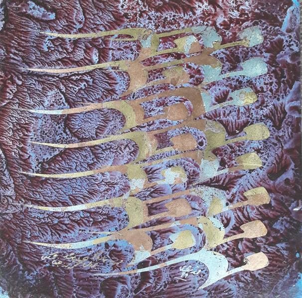 هنر خوشنویسی محفل خوشنویسی محمد مظهری مُهرِ مِهرَت نهاده ام بر دل، حیف باشد که از جفا شکنی... ترکیبی از ورق فلزات و اکریلیک روی مقوا، پرس شده روی تخته شاسی ۸ میل