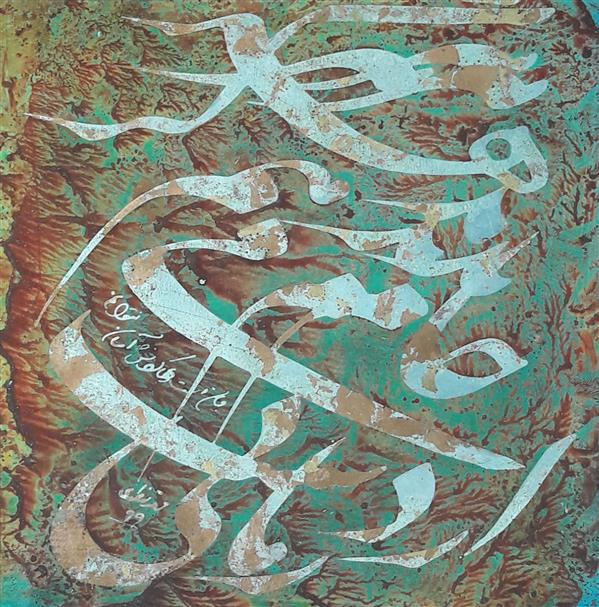 هنر خوشنویسی محفل خوشنویسی محمد مظهری هرگز ندهم جام می از دست زمانی، جان است رها کردنش آسان نتوانم... ترکیبی از ورق فلزات و اکریلیک روی مقوا، پرس شده روی تخته شاسی ۸ میل