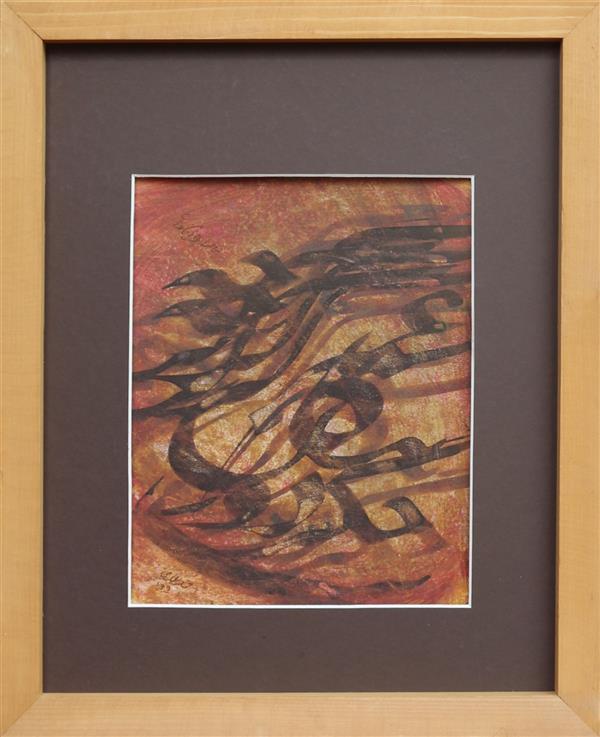 هنر خوشنویسی محفل خوشنویسی محمد مظهری گرچه پیکان غم جگر دوز است، درع صبر از برای این روز است... (نظامی)