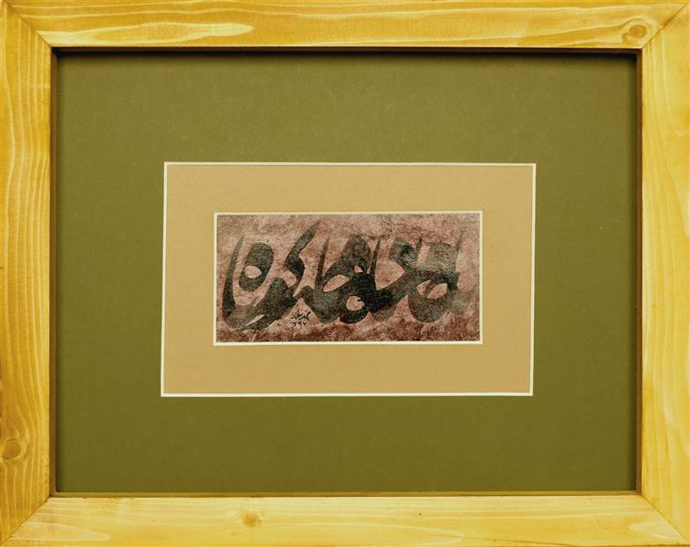 هنر خوشنویسی محفل خوشنویسی محمد مظهری یا جام باده یا قصه کوتاه (حافظ) ۳۱×۲۳ با پاسپارتو (مرکب و اکریلیک روی مقوا) (فروخته شده جهت کمک به سیل زدگان)