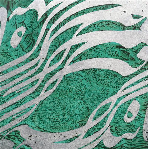 هنر خوشنویسی محفل خوشنویسی محمد مظهری تا بنده گشتم تابنده گشتم... بخشی از کولاژ