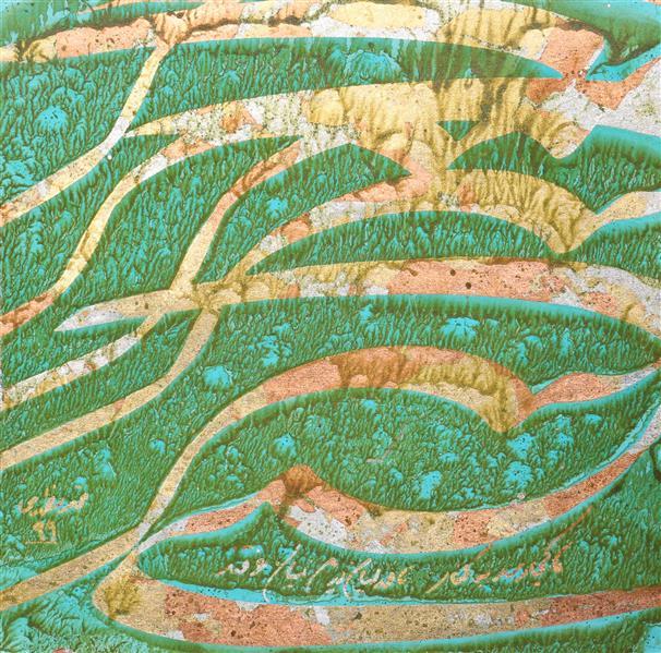 هنر خوشنویسی محفل خوشنویسی محمد مظهری کشتی ما کجا رسد به کنار، ناخدایان درین میان غرقند... بخشی از کولاژ