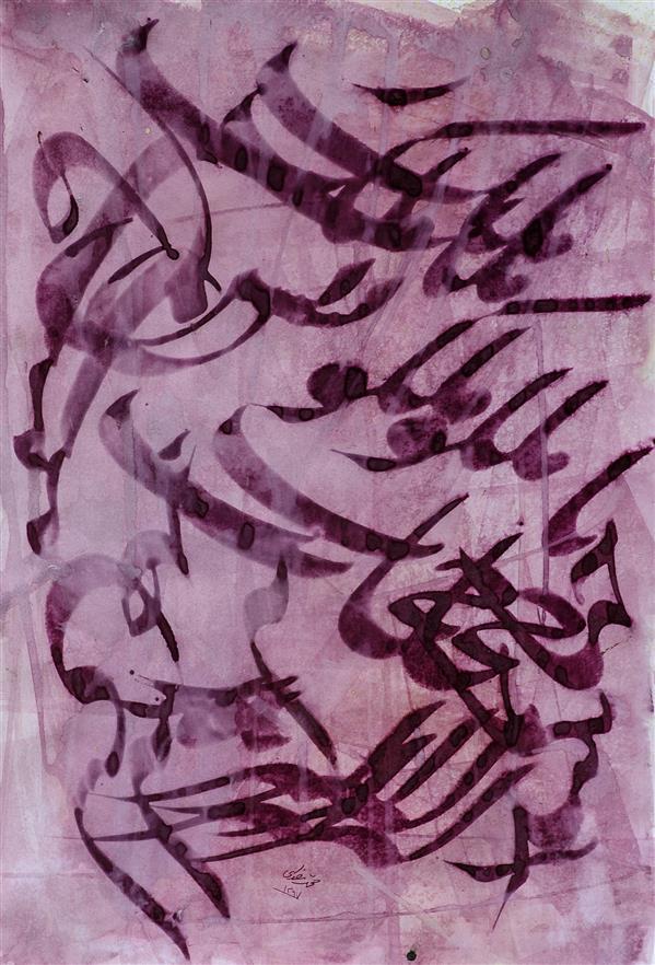هنر خوشنویسی محفل خوشنویسی محمد مظهری ز ملک تا ملکوتش حجاب برگیرند کسی که خدمت جام جهان نما بکند ابعاد: ۳۵×۵۰ قلم ۲ سانت