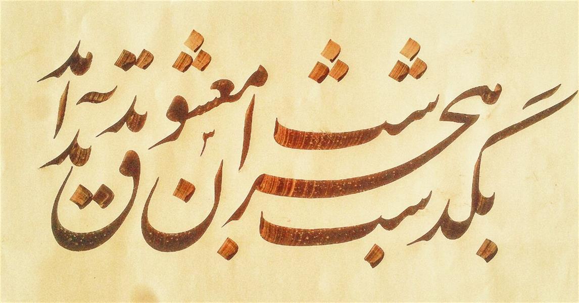 هنر خوشنویسی محفل خوشنویسی موسی دستار قلم ۱۵ میل کاغذ گلاسه رنگ شده مرکب سنتی گردویی