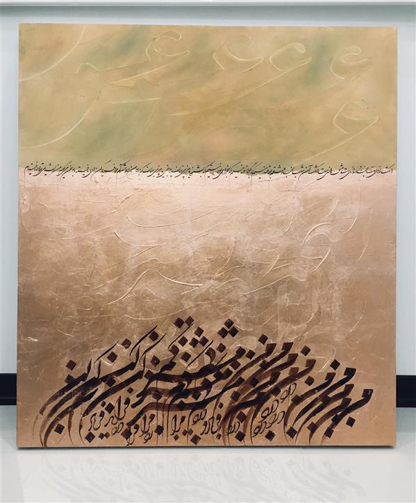 هنر خوشنویسی محفل خوشنویسی زیبا اصغرفر رنگ و روغن و مرکب روی بوم اندازه ١٠٠x110