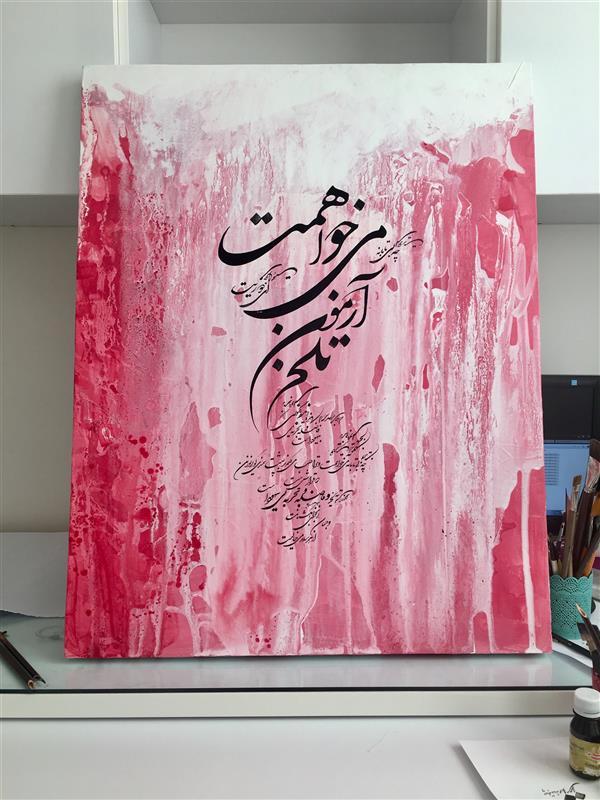 هنر خوشنویسی محفل خوشنویسی زیبا اصغرفر اکریلیک و مرکب روی بوم اندازه: ١٠٠x80