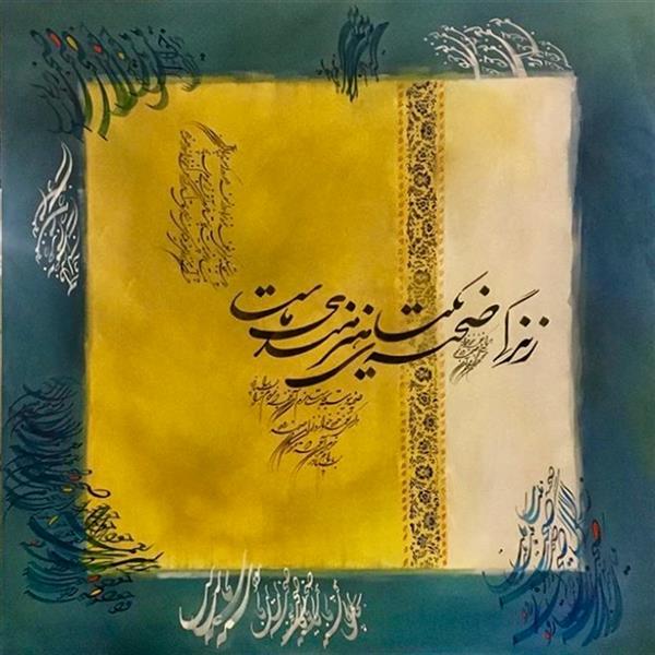 هنر خوشنویسی محفل خوشنویسی زیبا اصغرفر نقاشیخط: رنگ روغن روی بوم اندازه: 90x90 بدون قاب