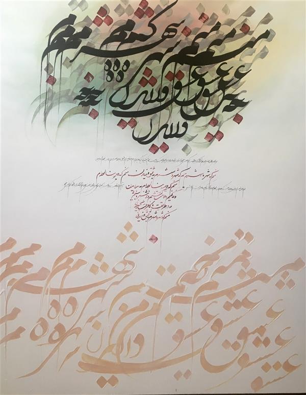 هنر خوشنویسی محفل خوشنویسی زیبا اصغرفر نقاشیخط: رنگ روغن روی بوم اندازه: 110x130