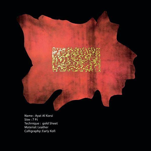 هنر خوشنویسی محفل خوشنویسی مسعود صفار آیت الکرسی ، خط کوفی اولیه ، ابعاد ۶/۲ فوت ، چرم طبیعی و ورق طلا ،