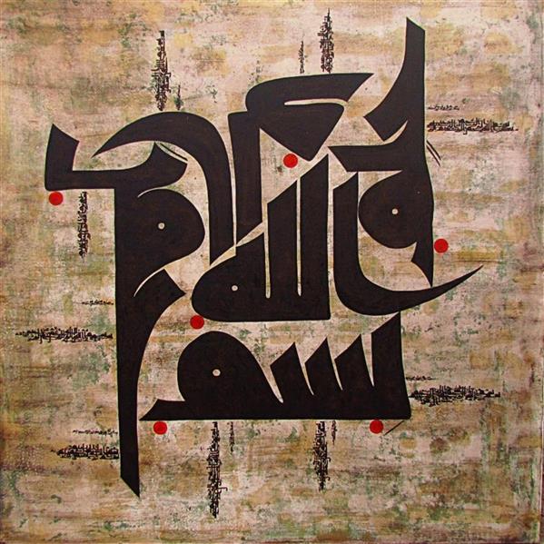 هنر خوشنویسی محفل خوشنویسی مسعود صفار بسم الله الرحمن الرحیم ، خط کوفی اولیه ، ابعاد ۱۴۰ در ۱۴۰ سانتی متر ، مرکب ضد آب ، رنگ طبیعی شامل گردو ،