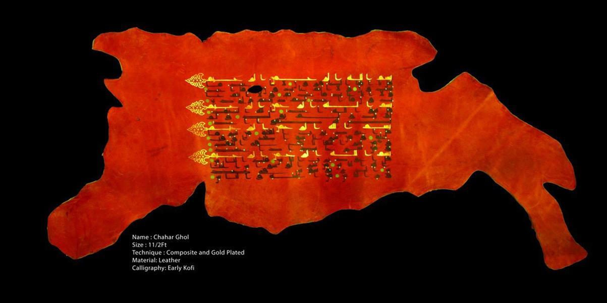 هنر خوشنویسی محفل خوشنویسی مسعود صفار چهار قل ، آوانگارد ، چرم شتر ، ۱۱/۲ فوت ، مرکب ضد آب و ورق طلا،