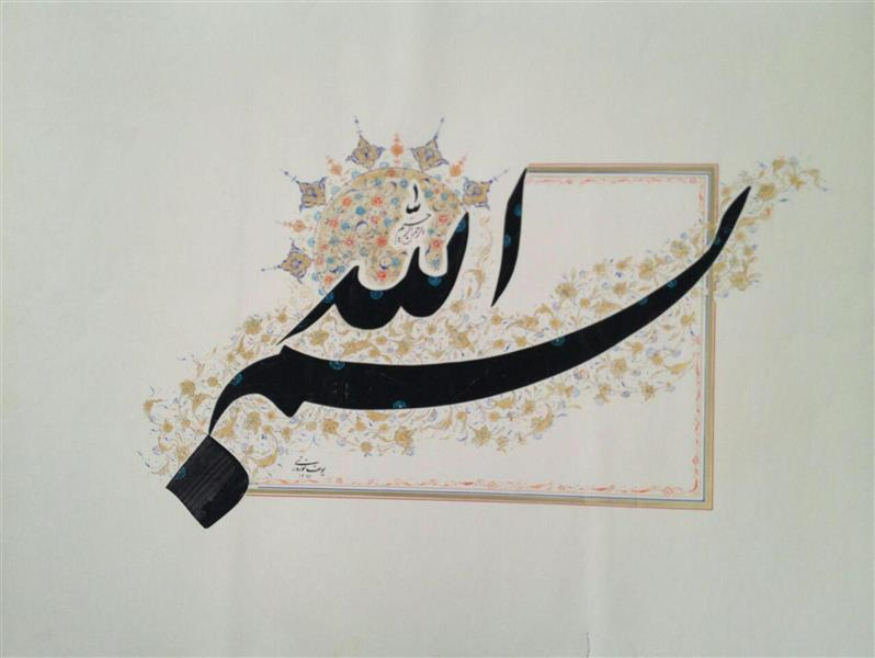 هنر خوشنویسی محفل خوشنویسی yusefnoruzi