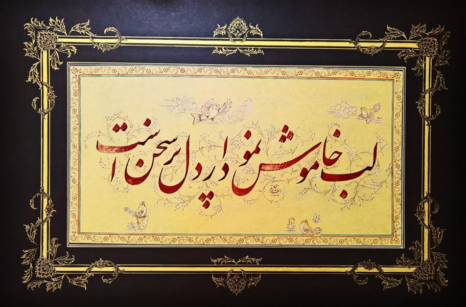 هنر خوشنویسی محفل خوشنویسی الهام زمانیان #خط و #تذهیب از الهام زمانیان سال 1398
