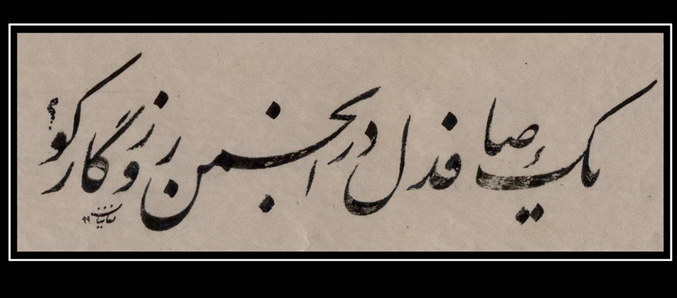 هنر خوشنویسی محفل خوشنویسی الهام زمانیان #خوشنویس #الهام_زمانیان اجرا خردادماه1399