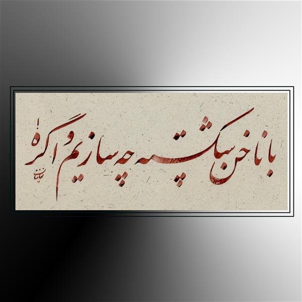 هنر خوشنویسی محفل خوشنویسی الهام زمانیان #خوشنویس #الهام_زمانیان سال 1399