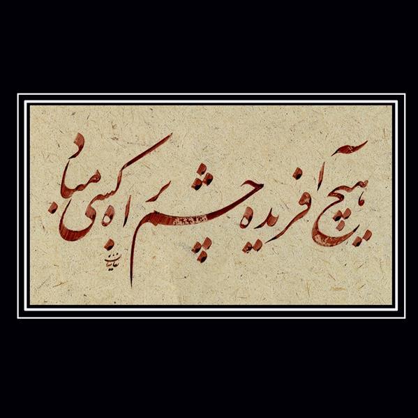 هنر خوشنویسی محفل خوشنویسی الهام زمانیان #خوشنویس #الهام_زمانیان اجرا در سال 1399