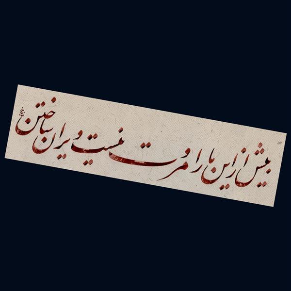 هنر خوشنویسی محفل خوشنویسی الهام زمانیان بیش از این ما را مروت نیست ویران ساختن ! #خوشنویس : #الهام_زمانیان اجرا خردادماه 1399