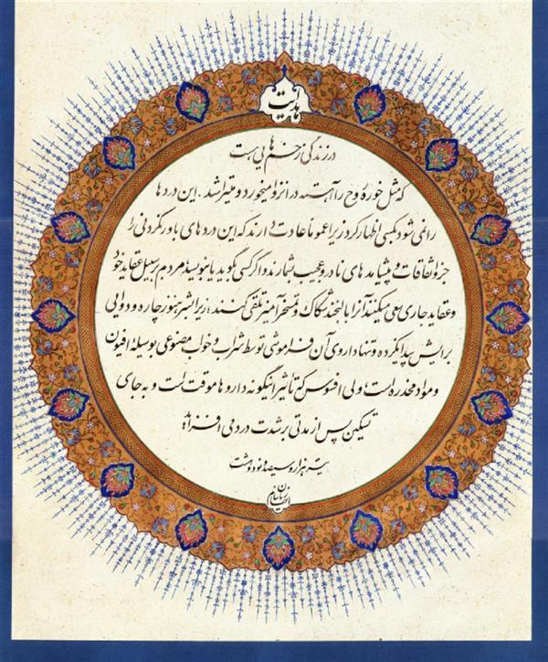 هنر خوشنویسی محفل خوشنویسی الهام زمانیان #خط و #تذهیب از الهام زمانیان اجرا تیرماه 1398