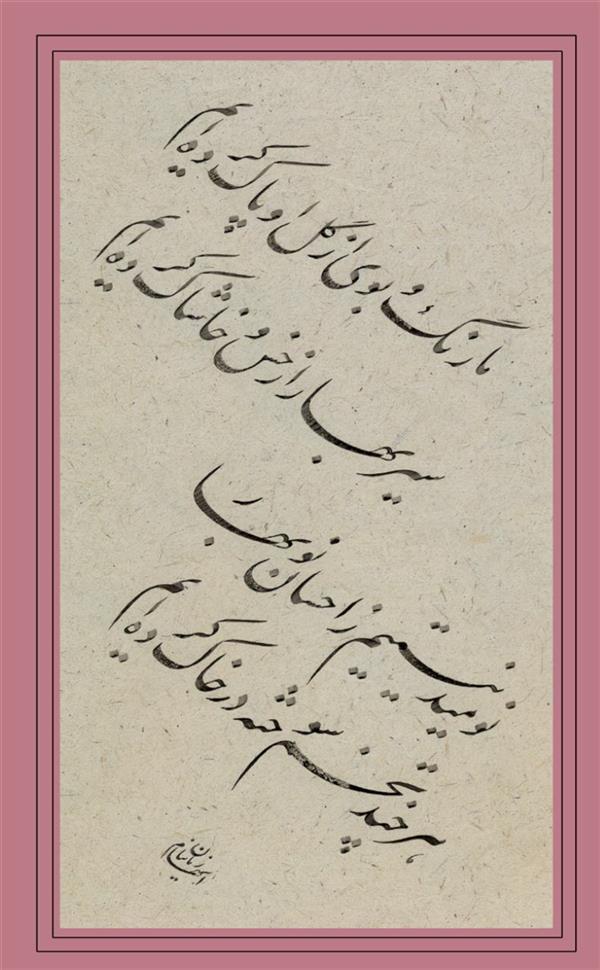 هنر خوشنویسی محفل خوشنویسی الهام زمانیان #خط #الهام_زمانیان فروردین 1399