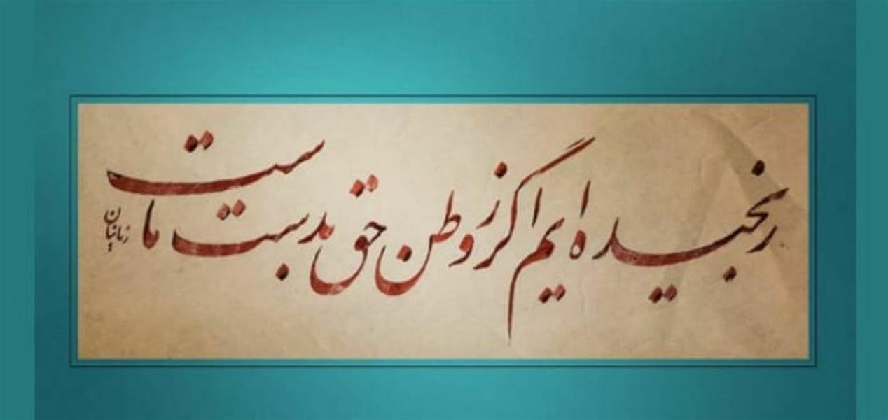هنر خوشنویسی محفل خوشنویسی الهام زمانیان #الهام_زمانیان فروردین ماه 1399