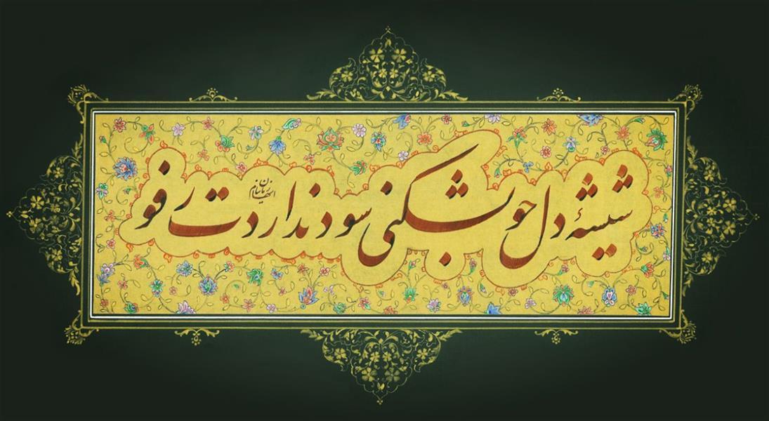 هنر خوشنویسی محفل خوشنویسی الهام زمانیان #خط و #تذهیب الهام زمانیان سال 1398
