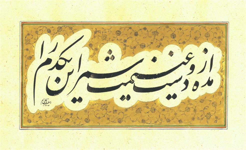 هنر خوشنویسی محفل خوشنویسی الهام زمانیان ابعاد 35 در 50 #نستعلیق