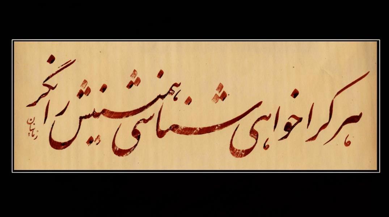 هنر خوشنویسی محفل خوشنویسی الهام زمانیان #الهام_زمانیان اجرا بهمن ماه 1398